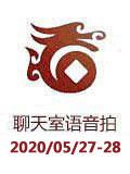 华夏古泉2020年5月-聊天室