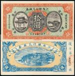 5年江西银行兑换券拾圆一枚