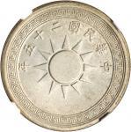 民国二十五年一分铜币银样 NGC MS 62