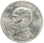 孙像船洋民国23年壹圆普通 近未流通 CHINA: Republic, AR dollar, year 23 (1934)