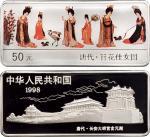 1998年中国人民银行发行中国古代名画系列唐代簪花仕女图长方形彩色纪念银币