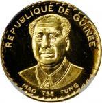 GUINEA. 2000 Sylis, 1977.