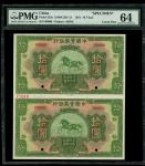民国二十年中国实业银行10元样票连体钞,红编号00000,PMG 64,有印刷厂标注及细孔,罕见