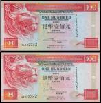 2000与2002年香港上海汇丰银行一佰圆,编号HK222222与KL222222,均PMG67EPQ