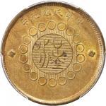 民国元年军政府造四川铜币当制钱二十文 PCGS MS 64