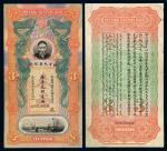 清代李鸿章像北洋天津银号库平足银叁两试印样票一枚