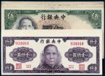 民国二十五年中央银行德纳罗版法币券伍圆十八枚、三十四年美商保安版壹仟圆九枚