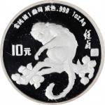 1992年壬申(猴)年生肖纪念银币1盎司刘继卣画作 完未流通 CHINA. 10 Yuan, 1992. Lunar Series, Year of the Monkey