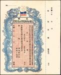宣统二年芝罘甯福轮船有限公司空白股票