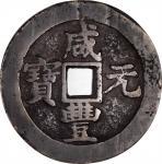 清代咸丰宝河当百 上美品 CHINA. Qing Dynasty. 100 Cash, ND (1851-61)