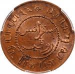 1857年荷属东印度1分。NETHERLANDS EAST INDIES. Cent, 1857. PCGS MS-64 Brown Gold Shield.