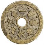 清代一品当朝状元及弟花钱 上美品 CHINA: AE charm (20.67g)