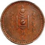 1925年蒙古5蒙戈铜币,PCGS AU 50