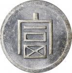 云南省造富字半两 PCGS MS 61