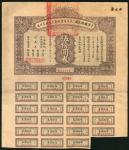 平汉铁路民国22年清理员工欠薪支付券,面额50元,附息票,编号02356,纸身有黄及微损,AVF品相