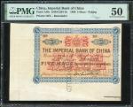 1898年中国通商银行5钱,北京地名,试印票,PMG 50,超罕品