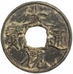 北宋大观通宝折十普版 上美品 NORTHERN SONG: Da Guan, 1107-1110, AE 10 cash