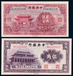 民国二十年中央银行中华书局版国币券贰角伍分、伍角各一枚,PMGEPQ66