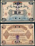 民国元年(1912年)交通银行天津拾圆样票