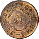 民国十九年川字边铸一百文 PCGS MS 64