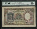 1957年渣打银行500元,编号Z/N 128284, PMG20