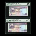 1997年汇丰银行50元2枚,编号AA104662及AA511301,均PMG 67EPQ