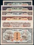 第一版人民币样票一组六张