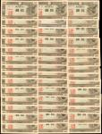 1946-51年日本银行券拾钱。JAPAN. Bank of Japan. 10 Sen, ND (1946-51). P-84. About Uncirculated to Uncirculated