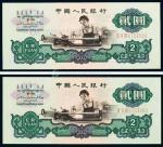 11716   第二版人民币贰圆车工二枚