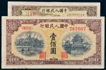 一版人民币二枚