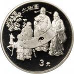 1995年中国古代科技发明发现(第4组)纪念银币15克太极等一组2枚 NGC PF 68
