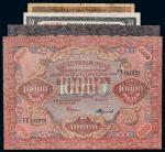 苏俄纸币一组四枚