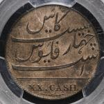 "INDIA British India Madras Presidency イギリス领インドマドラス保护领 20Cash 1808 PCGS-UNC Details""Cleaning"" 洗浄 AU"