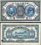 民国元年黄帝像中国银行广东拾圆