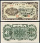 """1951年第一版人民币伍仟圆""""牧羊"""""""