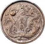 宣统年造大清银币壹角宣三 PCGS AU 53