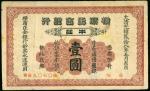 1902年横滨正金银行1元,牛庄地名,编号107051,GVF品相,有微修,极少见之好品相