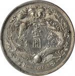宣统年造大清银币壹圆长须龙 PCGS MS 61