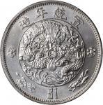宣统年造大清银币壹圆宣二 PCGS MS 65