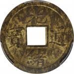 广东省光绪通宝一文铜币。 (t) CHINA. Kwangtung. Cash, ND (1890-1908). PCGS MS-62.