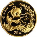 1994年熊猫P版精制纪念金币1/4盎司 NGC PF 69