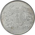 宣统三年大清银币壹圆一枚,近未使用品