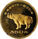 1981年青铜器出土文物犀牛黄铜样币 NGC PF 63 CHINA. Brass 350 Yuan Pattern, 1981