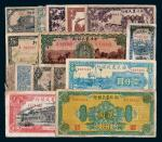 解放区纸币一组十五枚