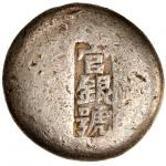 CHINA. Jiangxi Yuanding. Provincial Round Ingots. 1 1/2 Tael Bank Ingot, ND.