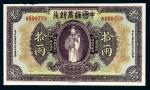 民国九年(1920年)中国通商银行上海通用银两拾两