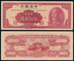1949年中央银行中华书局版金圆券伍佰万圆一枚,PMG58