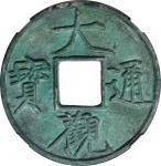 北宋崇宁元宝小平楷书(铜) GBCA 古-美品 88  CHINA. Northern Song Dynasty. 10 Cash, ND (1107-10). Hui Zong.