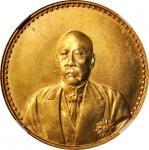 民国十二年曹锟像宪法成立纪念金币