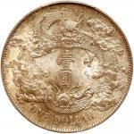 宣统三年大清银币壹圆普通 PCGS MS 65 China Empire Dollar